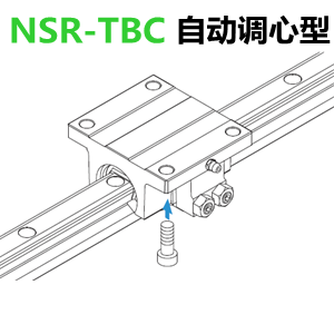 THK自动调心型NSR-TBC直线导轨