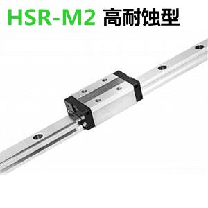 THK高耐蚀型HSR-M2直线导轨