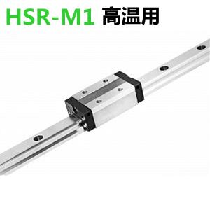THK高温用HSR-M1直线导轨