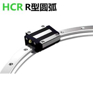 THKR型圆弧HCR直线导轨