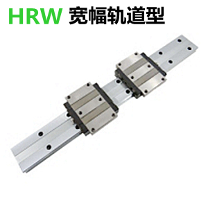 THK宽幅轨道型HRW直线导轨