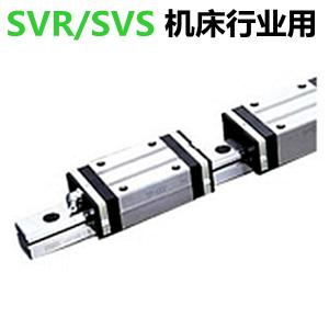 THK机床超重载荷SVR/SVS直线导轨