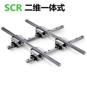 THK双维一体式SCR直线导轨